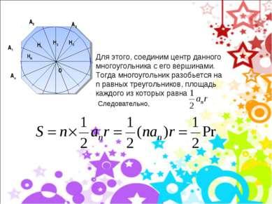 Для этого, соединим центр данного многоугольника с его вершинами. Тогда много...