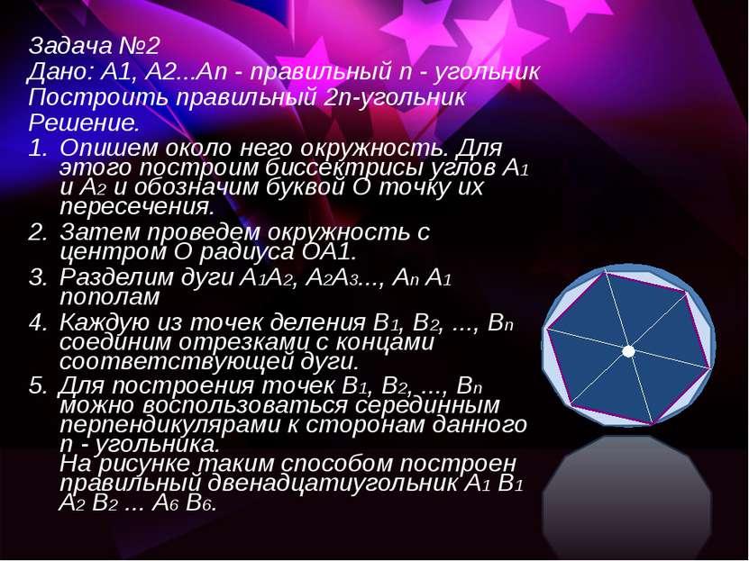Задача №2 Дано: А1, А2...Аn - правильный n - угольник Построить правильный 2n...