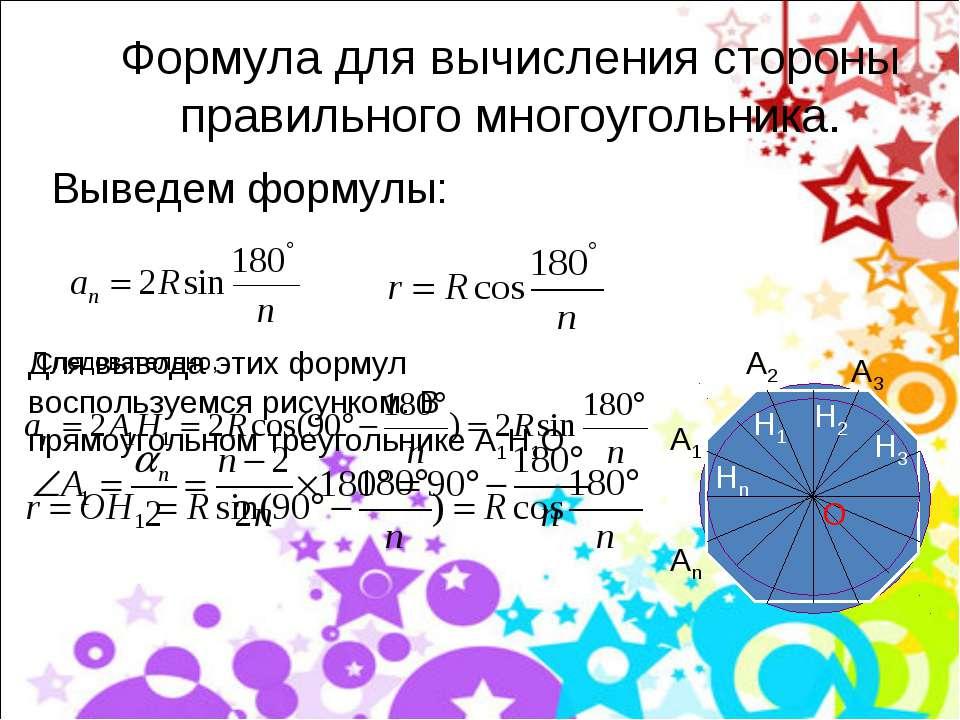 Формула для вычисления стороны правильного многоугольника. Выведем формулы: Д...