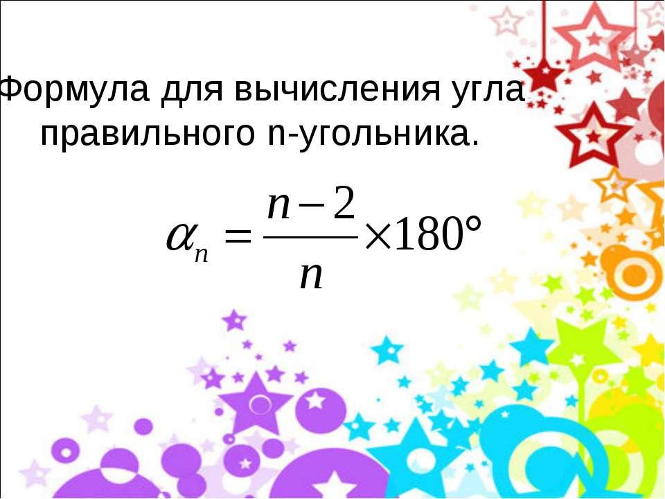 Формула для вычисления угла правильного n-угольника.