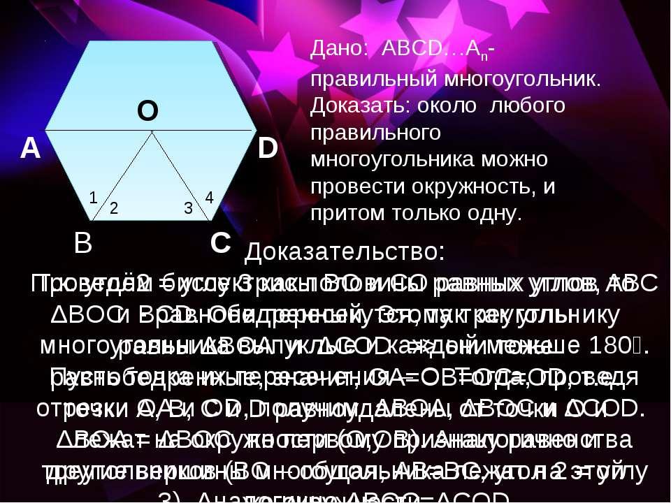 А D B C O Дано: АВСD…Аn- правильный многоугольник. Доказать: около любого пра...