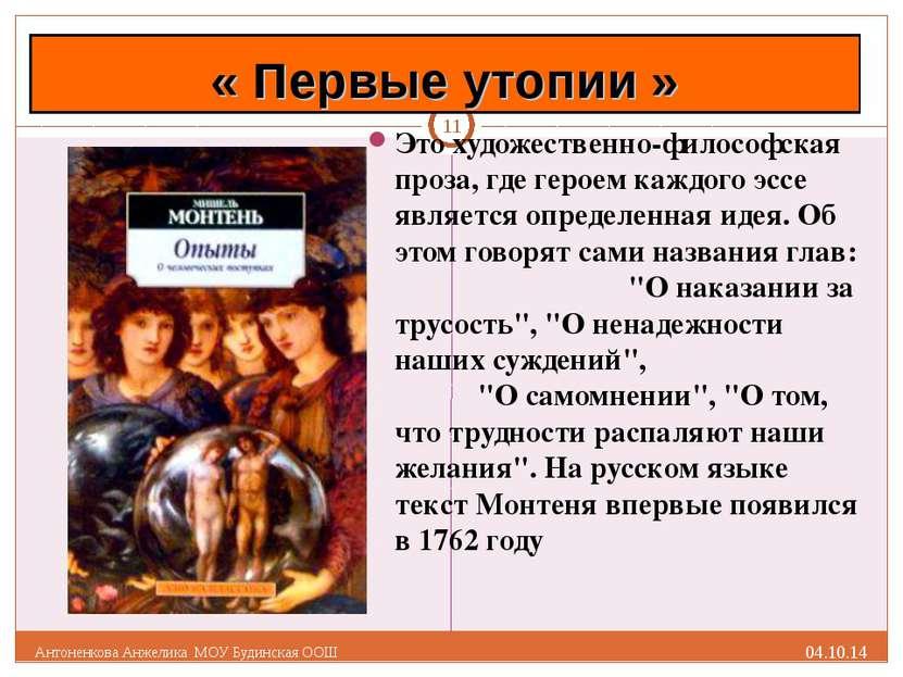« Первые утопии » Это художественно-философская проза, где героем каждого эсс...