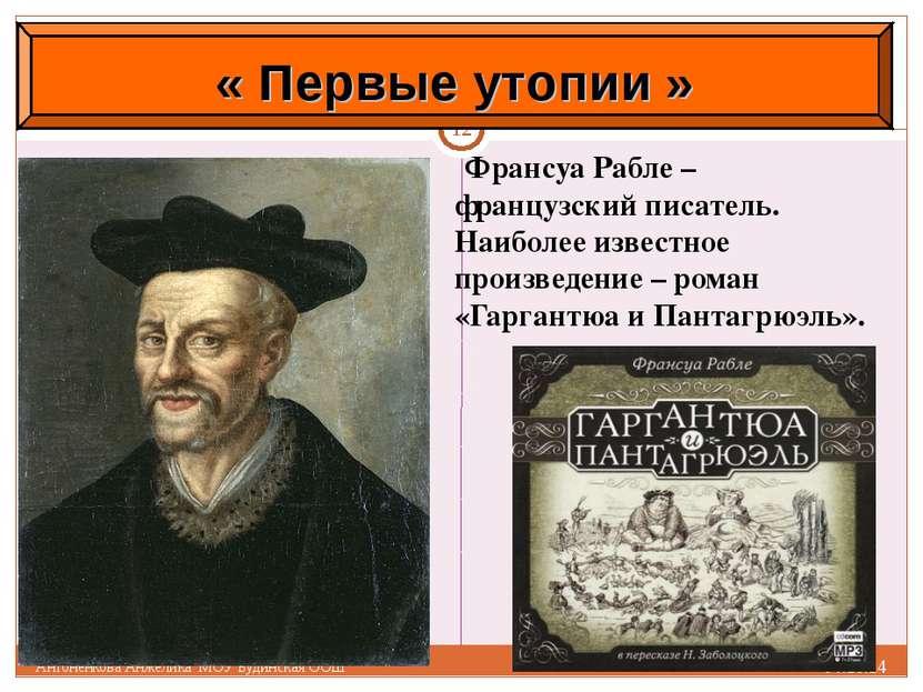 Франсуа Рабле – французский писатель. Наиболее известное произведение – роман...