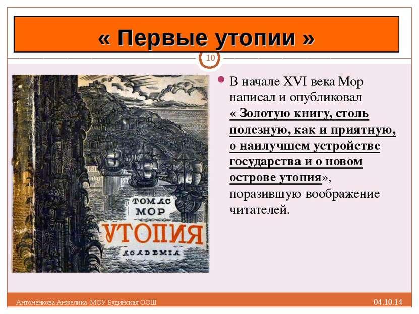 « Первые утопии » В начале XVI века Мор написал и опубликовал « Золотую книгу...