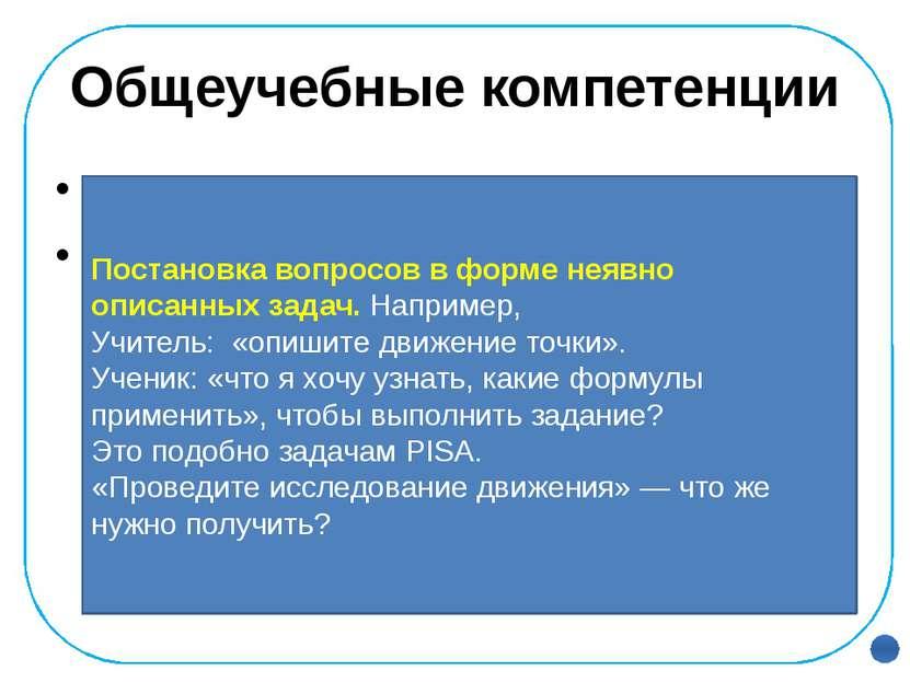 Общеучебные компетенции самостоятельное выделение и формулирование познавател...
