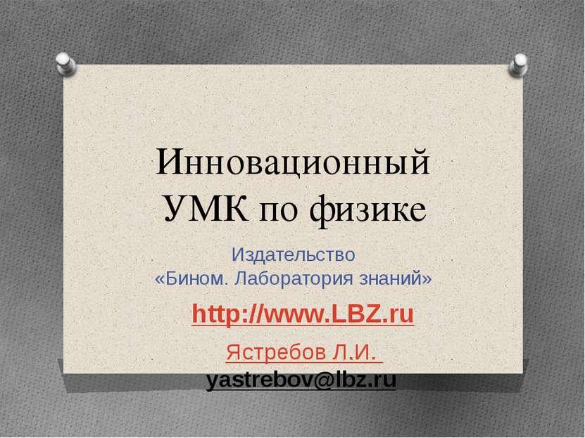 Инновационный УМК по физике Издательство «Бином. Лаборатория знаний»