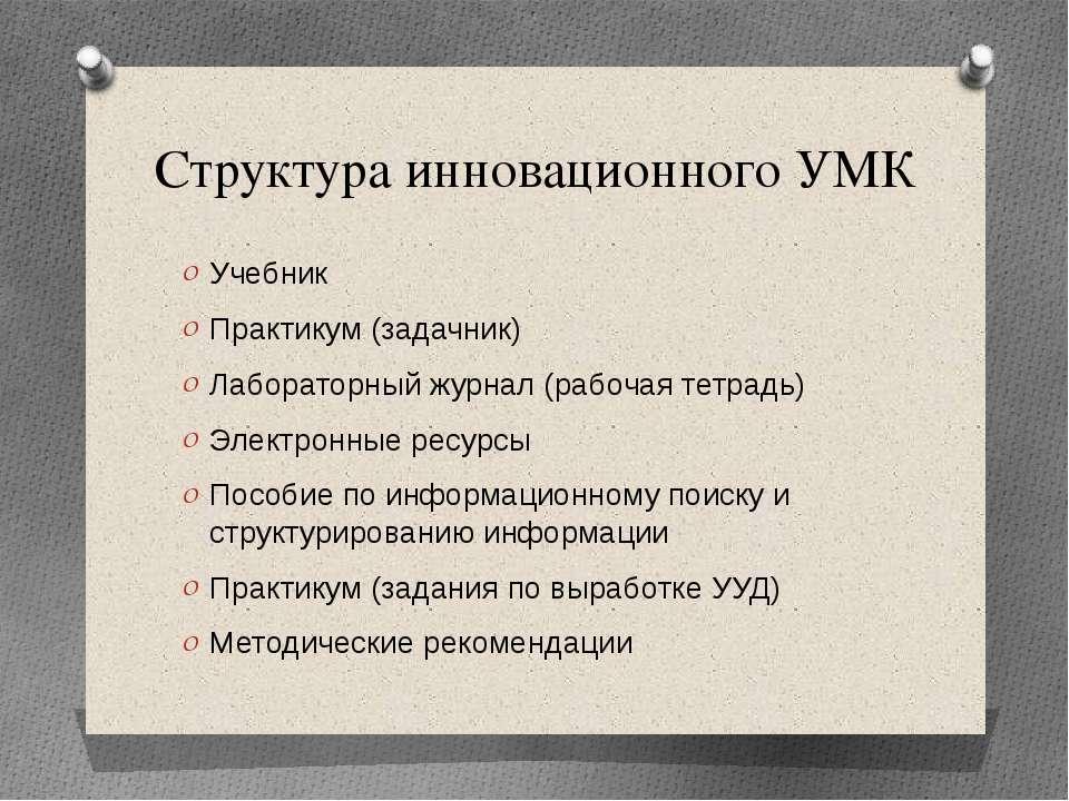 Структура инновационного УМК Учебник Практикум (задачник) Лабораторный журнал...