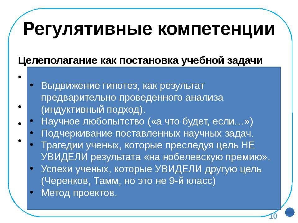 Регулятивные компетенции Целеполагание как постановка учебной задачи На основ...