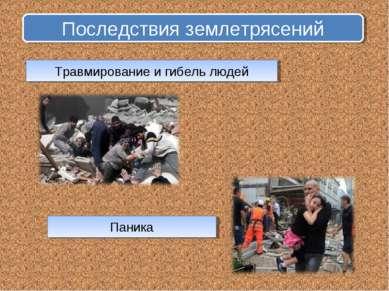 Последствия землетрясений Травмирование и гибель людей Паника