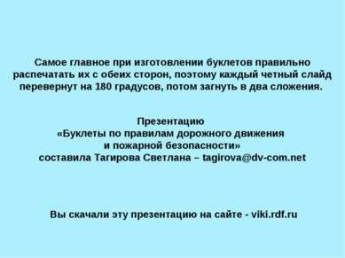 Презентацию «Буклеты по правилам дорожного движения и пожарной безопасности» ...