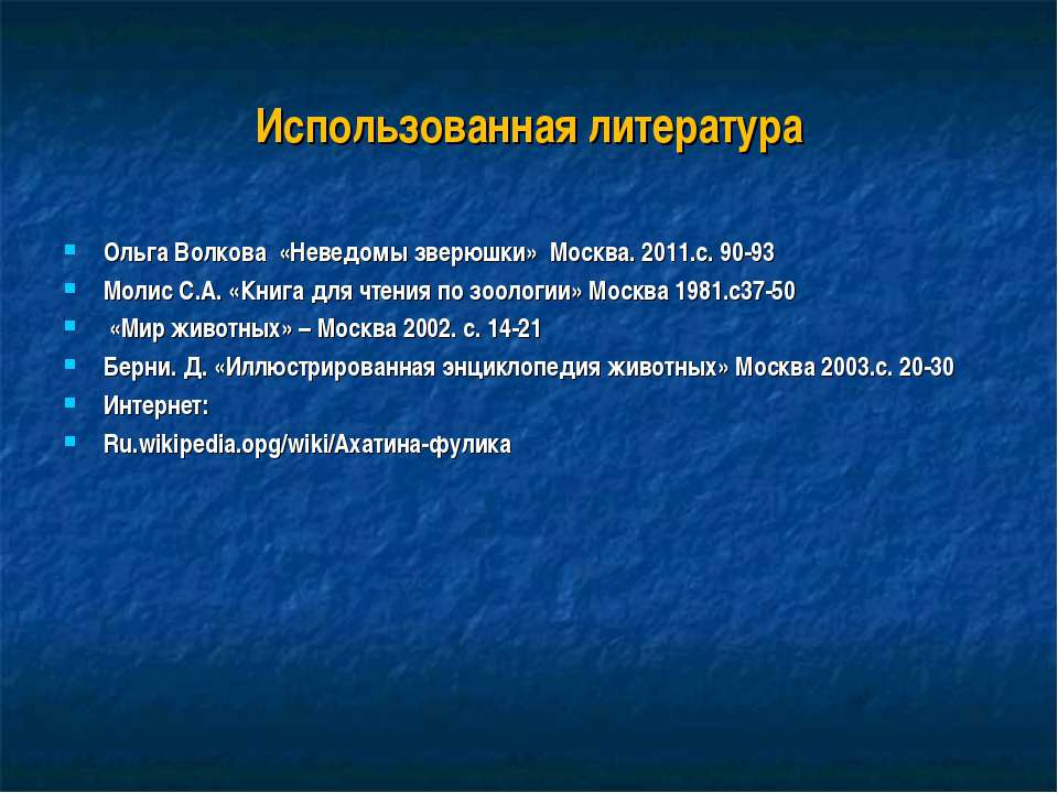 Использованная литература Ольга Волкова «Неведомы зверюшки» Москва. 2011.с. 9...