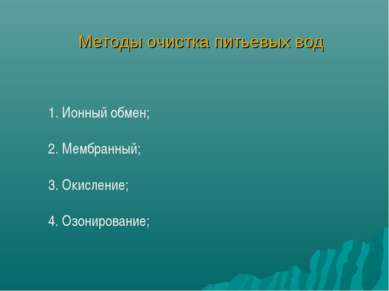 Методы очистка питьевых вод 1. Ионный обмен; 2. Мембранный; 3. Окисление; 4. ...