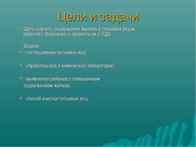 Цели и задачи Цель- изучить содержания железа в питьевых водах районов г.Воро...