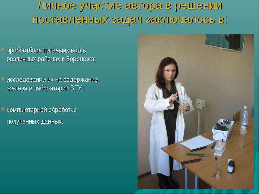Личное участие автора в решении поставленных задач заключалось в: пробоотборе...