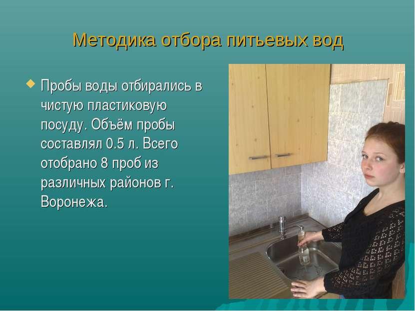 Методика отбора питьевых вод Пробы воды отбирались в чистую пластиковую посуд...