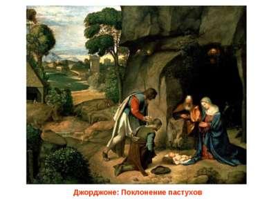 Джорджоне: Поклонение пастухов