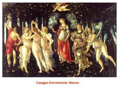 Сандро Ботичелли: Весна