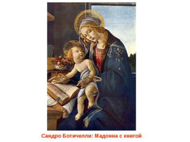Сандро Ботичелли: Мадонна с книгой