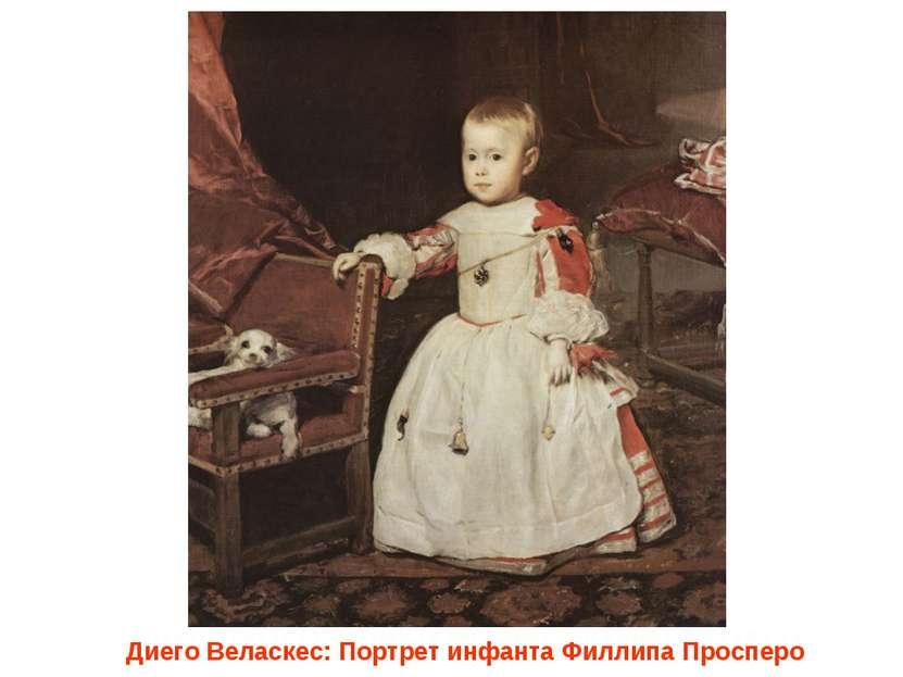 Диего Веласкес: Портрет инфанта Филлипа Просперо