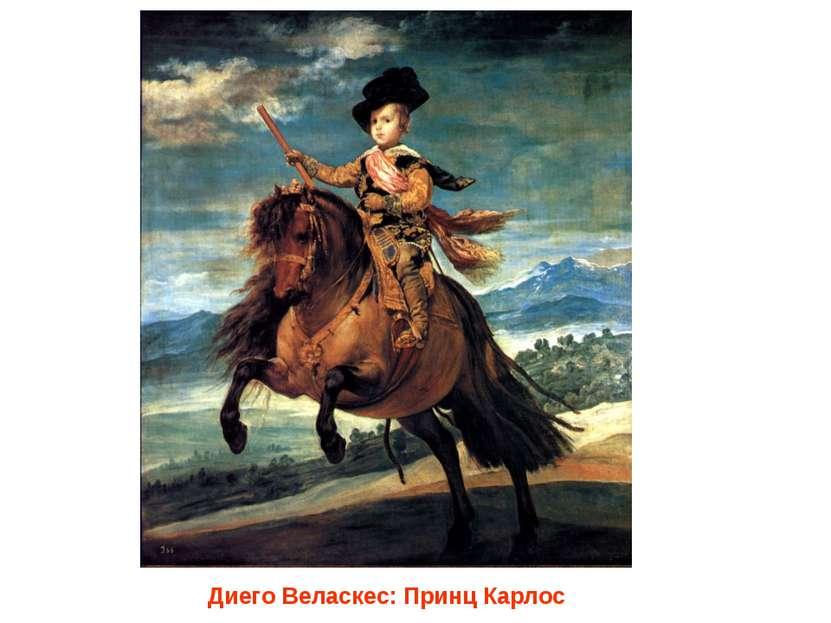 Диего Веласкес: Принц Карлос