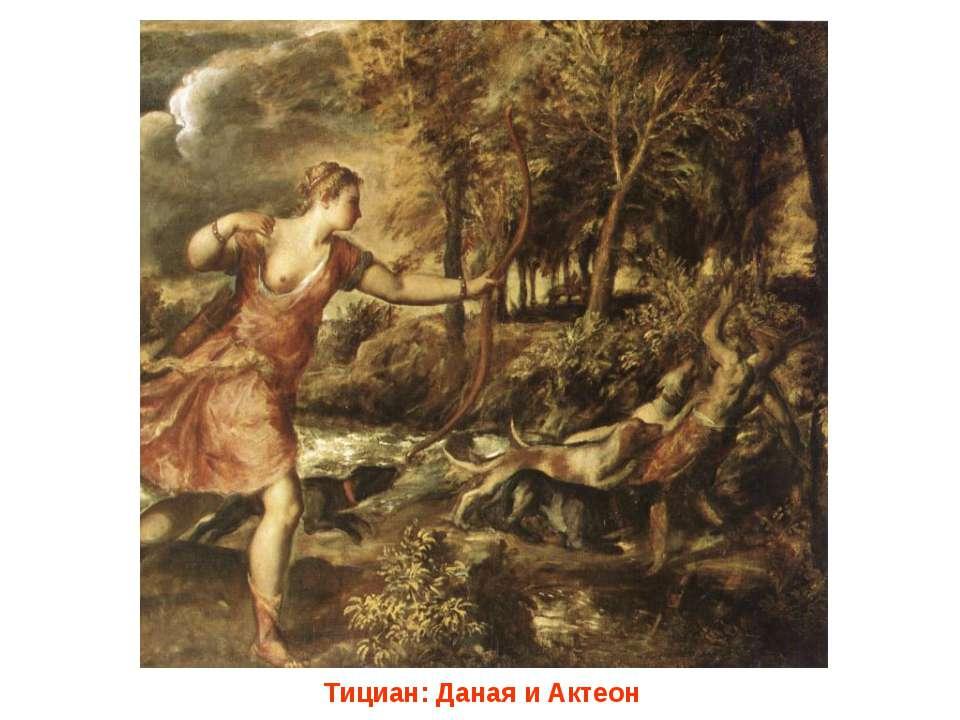 Тициан: Даная и Актеон