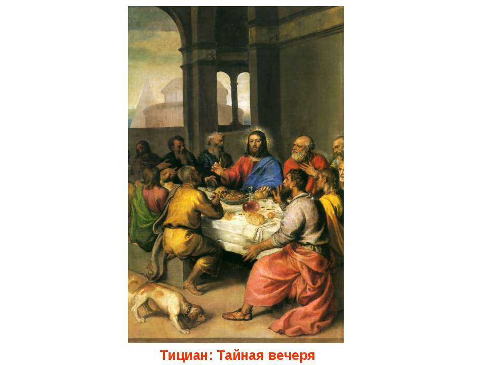 Тициан: Тайная вечеря