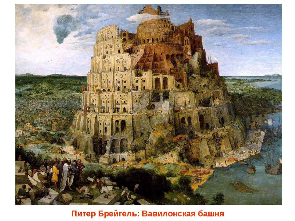 Питер Брейгель: Вавилонская башня