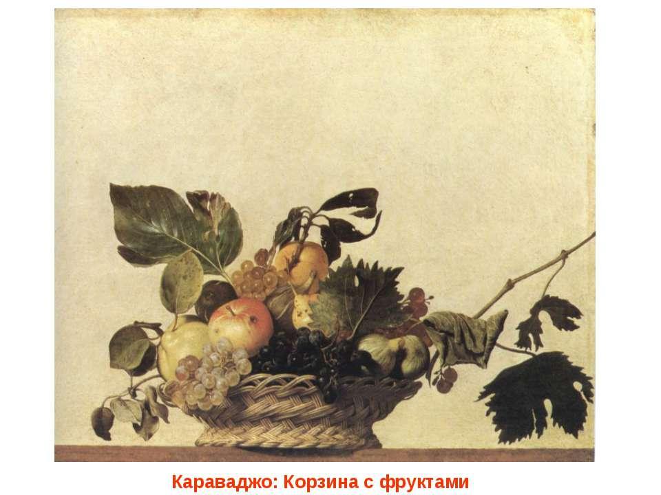 Караваджо: Корзина с фруктами