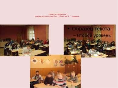 Объект исследования учащиеся 6 классов МОБУ СОШ № 8 им. А. Г. Ломакина.