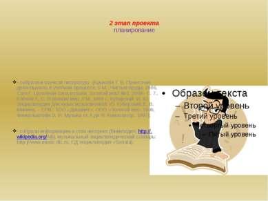 2 этап проекта планирование - собрали и изучили литературу (Брыкова Т. В. Про...