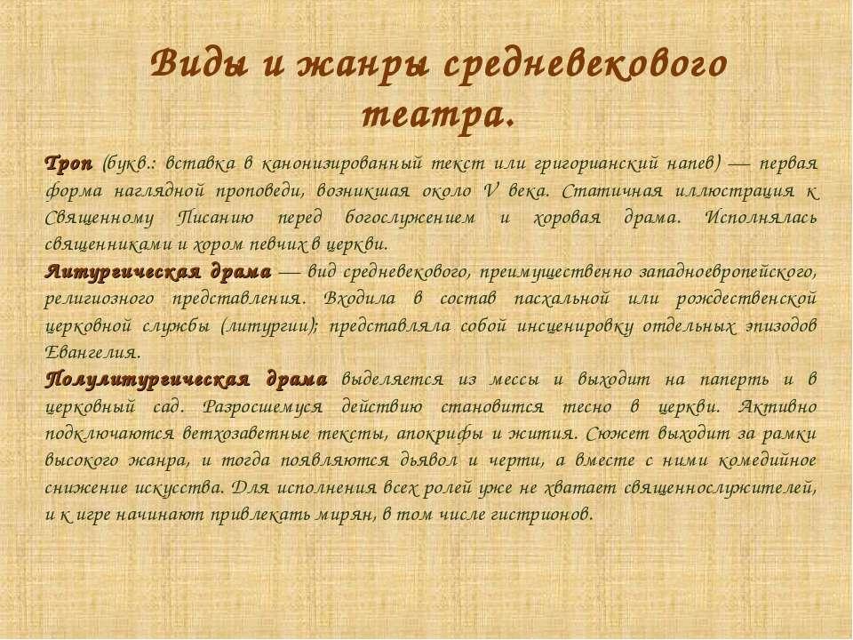 Троп (букв.: вставка в канонизированный текст или григорианский напев) — перв...