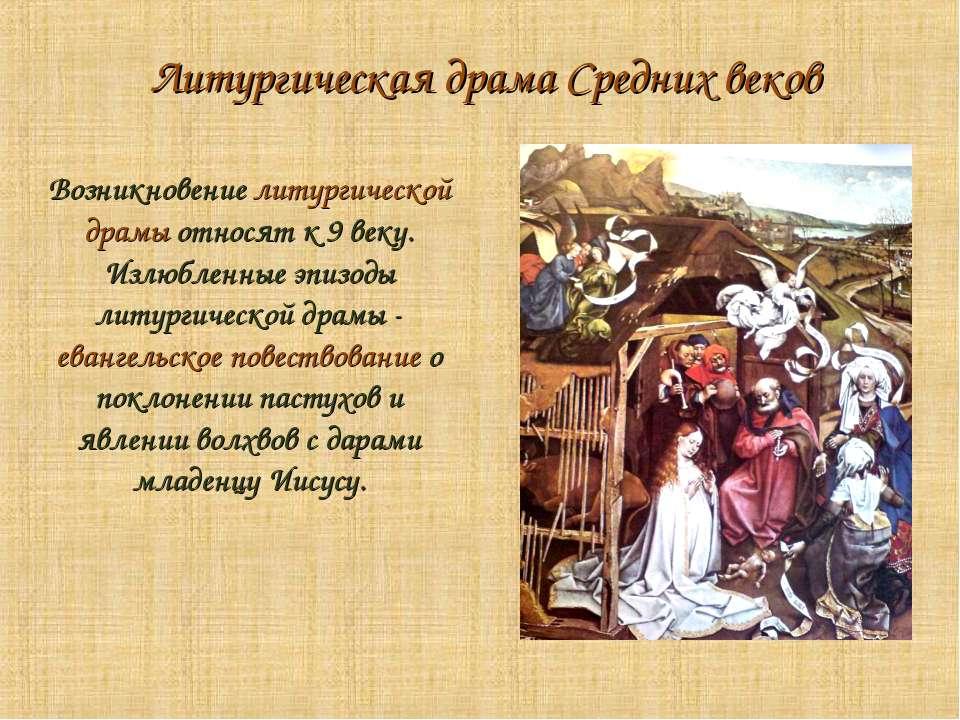 Литургическая драма Средних веков Возникновение литургической драмы относят к...
