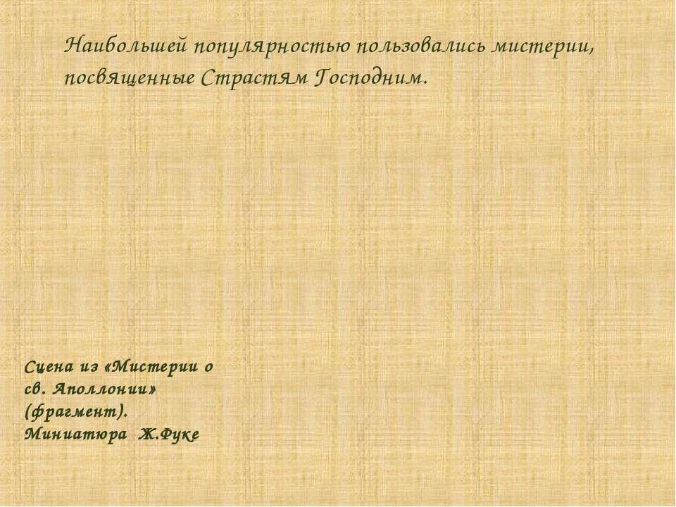 Сцена из «Мистерии о св. Аполлонии» (фрагмент). Миниатюра Ж.Фуке Наибольшей п...