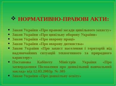 НОРМАТИВНО-ПРАВОВІ АКТИ: Закон України «Про правові засади цивільного захисту...