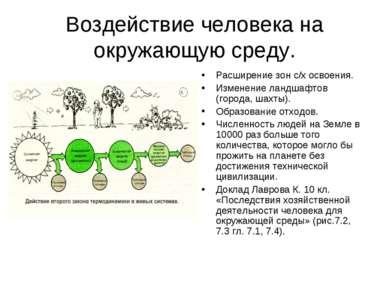 Воздействие человека на окружающую среду. Расширение зон с/х освоения. Измене...