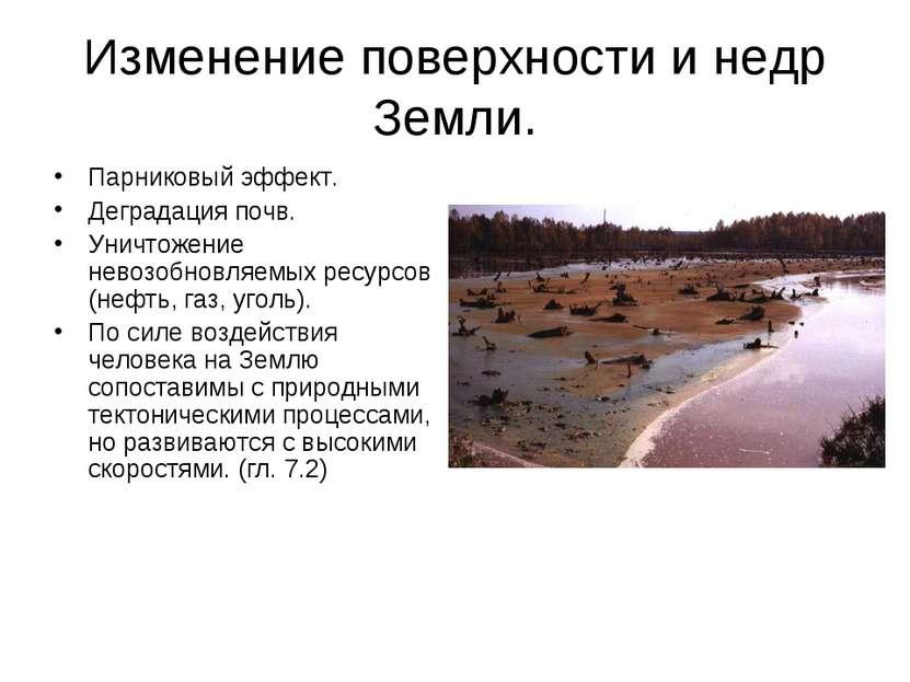 Изменение поверхности и недр Земли. Парниковый эффект. Деградация почв. Уничт...