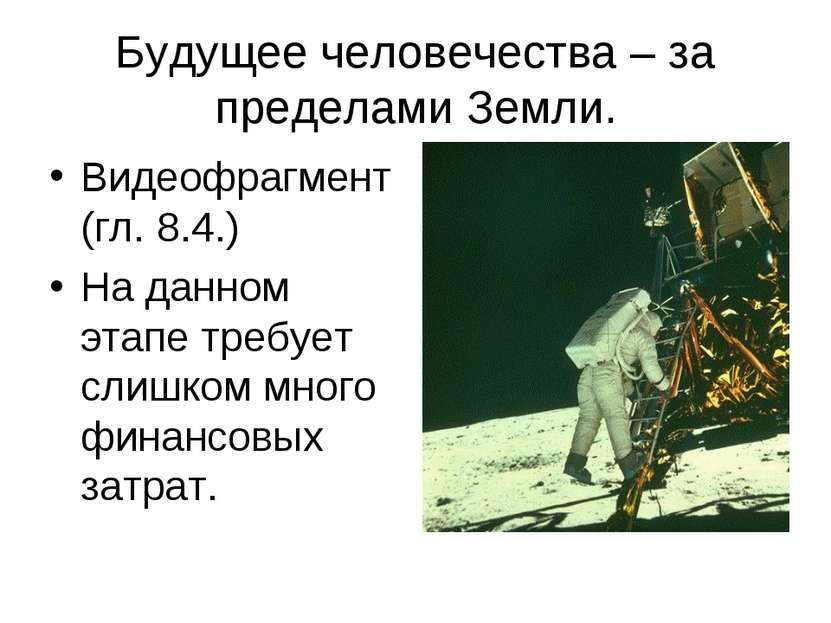Будущее человечества – за пределами Земли. Видеофрагмент (гл. 8.4.) На данном...