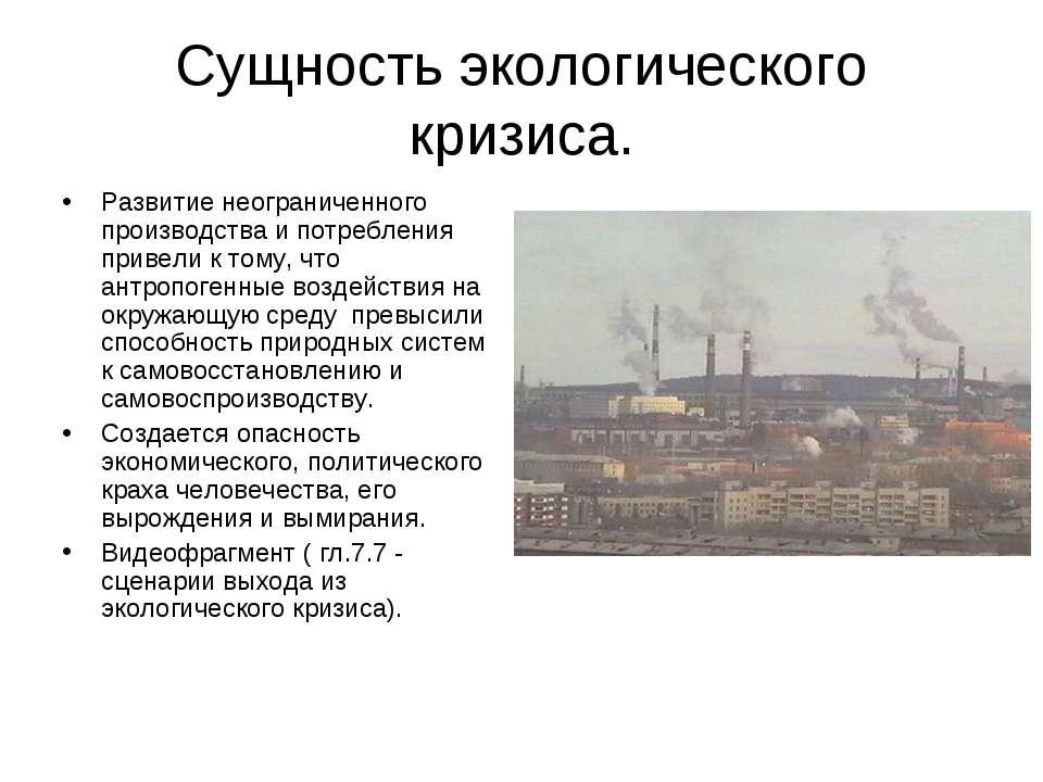 Сущность экологического кризиса. Развитие неограниченного производства и потр...
