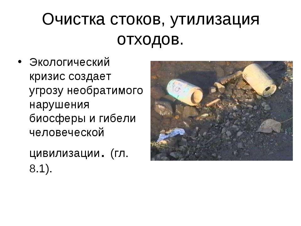 Очистка стоков, утилизация отходов. Экологический кризис создает угрозу необр...