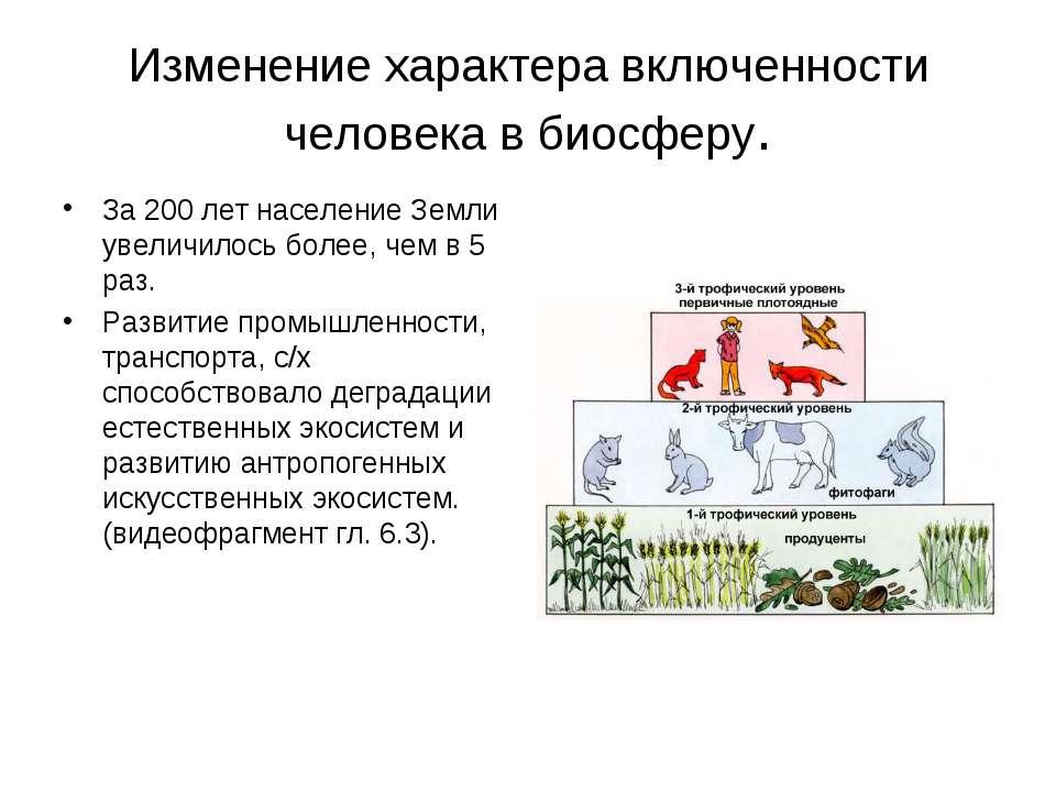 Изменение характера включенности человека в биосферу. За 200 лет население Зе...