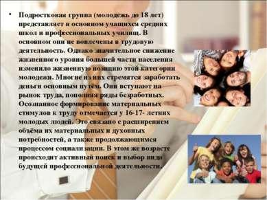 Подростковая группа (молодежь до 18 лет) представляет в основном учащихся сре...
