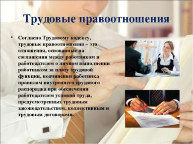 Трудовые правоотношения Согласно Трудовому кодексу, трудовые правоотношения –...