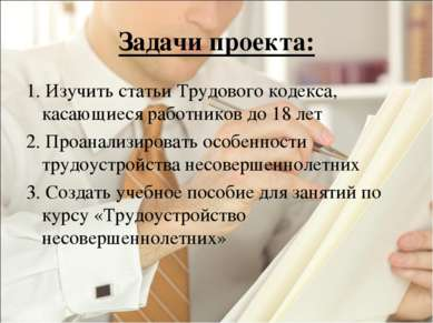 Задачи проекта: 1. Изучить статьи Трудового кодекса, касающиеся работников до...