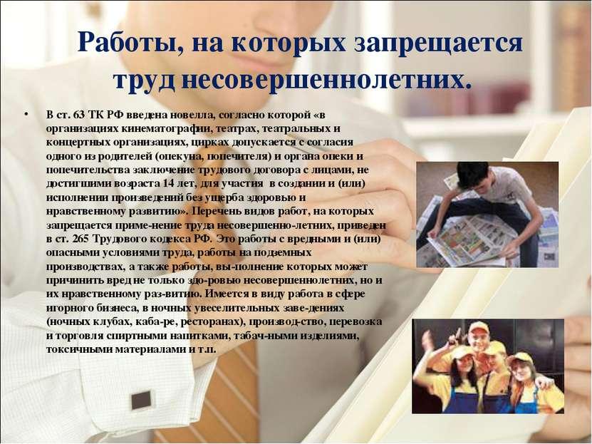 Работы, на которых запрещается труд несовершеннолетних. В ст. 63 ТК РФ введен...