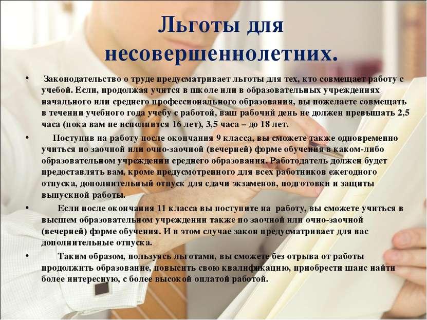 Льготы для несовершеннолетних. Законодательство о труде предусматривает льгот...