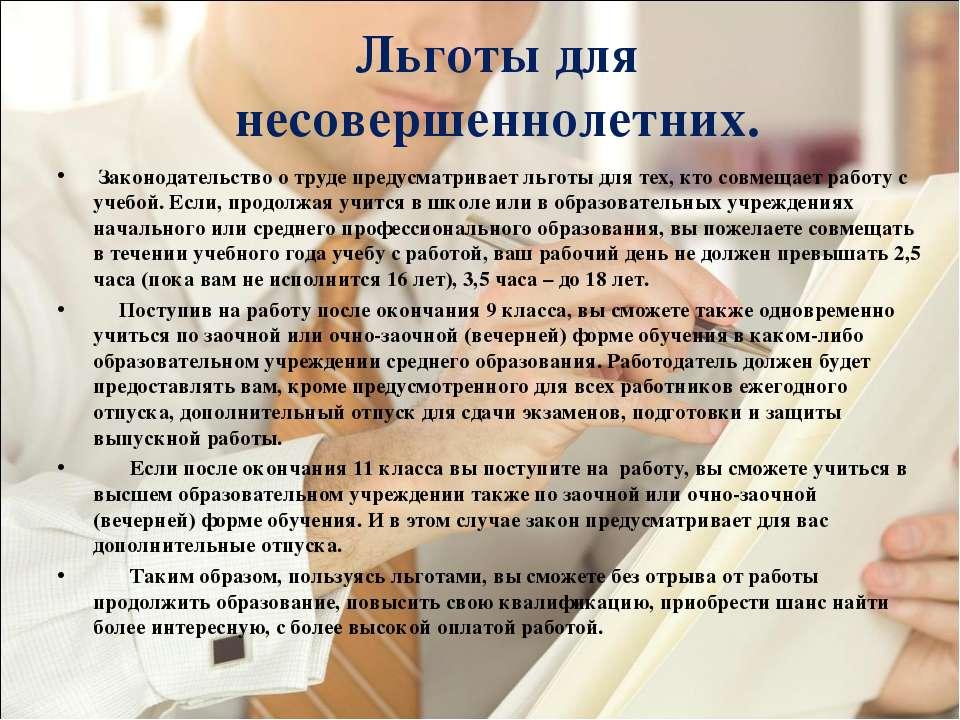 Закон о защите прав беременных на работе 592