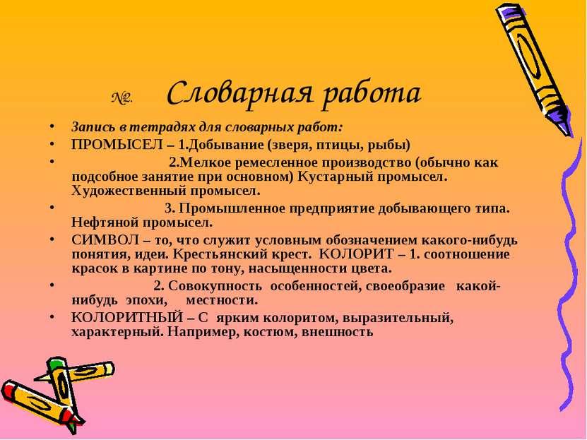 №2. Словарная работа Запись в тетрадях для словарных работ: ПРОМЫСЕЛ – 1.Добы...