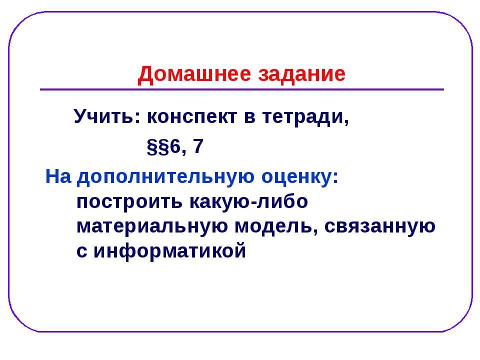 Домашнее задание Учить: конспект в тетради, §§6, 7 На дополнительную оценку: ...