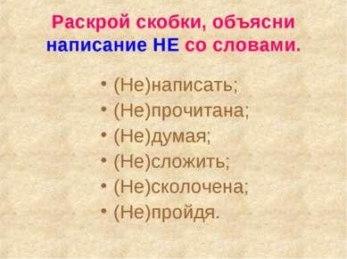 Раскрой скобки, объясни написание НЕ со словами. (Не)написать; (Не)прочитана;...