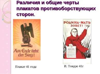 Различия и общие черты плакатов противоборствующих сторон. Плакат 41 года И. ...